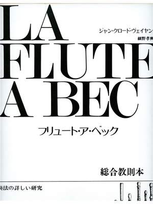 Jean-Claude Veilhan: Veilhan Flute a Bec Volume 2 Recorder Japanese