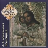 Aleksandr Arkhangelsky: All-Night Vigil & Hymns