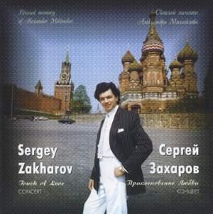 Sergey Zakharov: Russian Songs & Romances