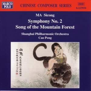 Ma Si Cong: Symphony No. 2
