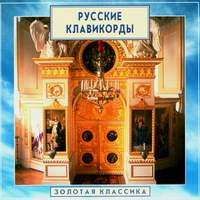 Golden Classics. Russian Clavichords