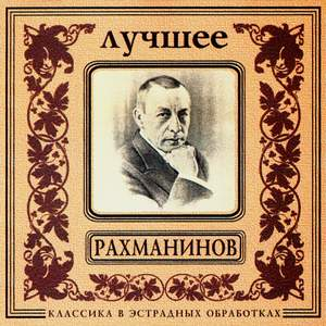 Classics In The Pop Of Treatments. Rachmaninov - The Best