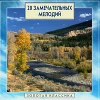 Golden Classics. 20 Remarkable Melodies