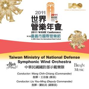 2011 WASBE Chiayi City, Taiwan: Taiwan Ministry of National Defense Symphonic Wind Orchestra