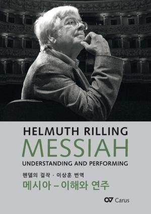Helmuth Rilling: Messiah (Korean Translation)