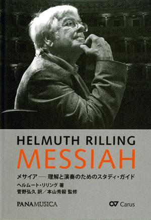 Helmuth Rilling: Messiah (Japanese Translation)