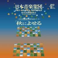 Regular Concert No. 197: Pro Musica Nipponia (Live)