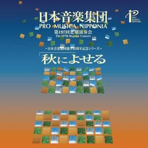 Regular Concert No. 197: Pro Musica Nipponia (Live) Product Image
