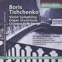 Tishchenko: Violin Concerto No. 2, Organ Inventions & Yuefu